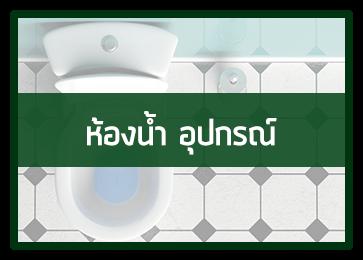 26.หมวดหมู่ห้องน้ำอุปกรณ์