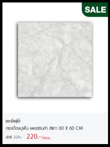 โปร-09-64-ปูพื้นโสสุโก้-เพชรรินคำ