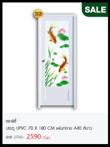 โปร-10-64-ประตูซิตี้
